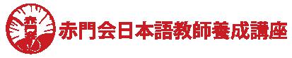 学校法人新井学園赤門会日本語学校