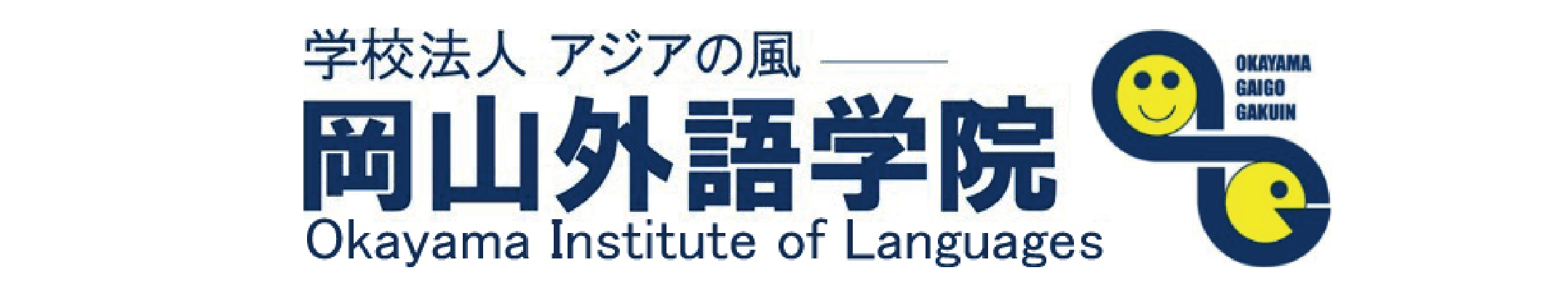 岡山外語学院