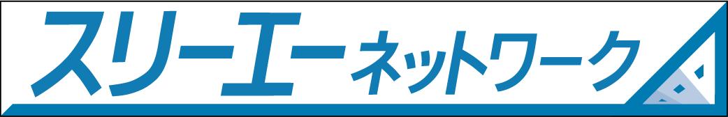 株式会社スリーエーネットワーク