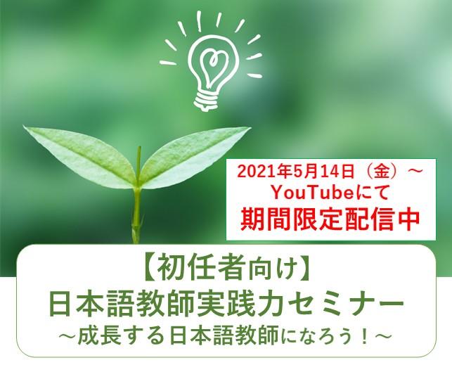 オンデマンド配信「日本語教師実践力セミナー」